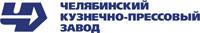 ОАО Челябинский кузнечно-прессовый завод