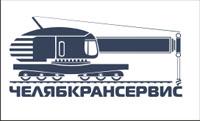 ООО ЧелябКранСервис